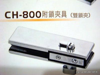 裝潢五金品名:CH800-雙鎖夾角(小型) 規格:164*51*32MM 顏色:亮面/砂面功能:裝在玻璃門上固定玻璃和上鎖的功能另外搭配地鉸鍊按裝玖品五金