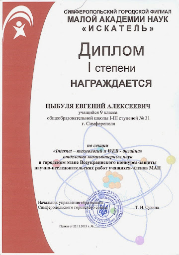 Цыбуля Евгений, МАН Украины Компьютерные технологии 1 этап 1 место 2013-14 уч.год