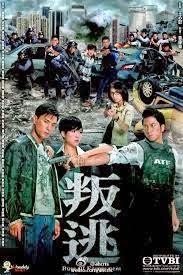 Con Đường Không Lối Thoát - Ruse of Engagement - TVB