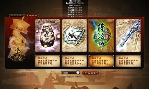 Ma Đạo Lục Tông: Sự phá cách của webgame Trung Quốc 3