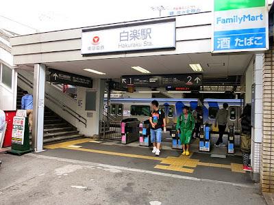 東急東横線白楽駅