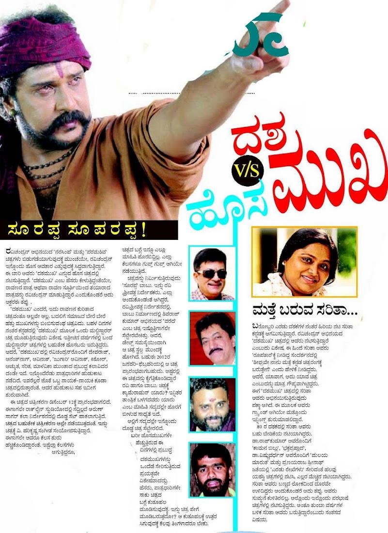 Dashamukha Movie -Ravichandran, Ananthnag,Datthathreya, Saritha, Malavika,  Chethan, Akanksha - Ravi | Shivu aDDa Forum - Kannada Movie Discussion