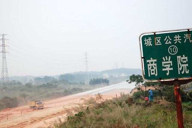 广东商学院三水校区