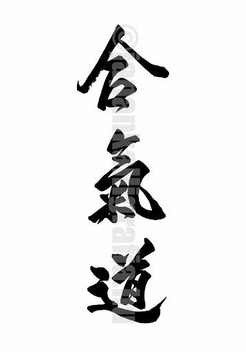 合気道 - aikido