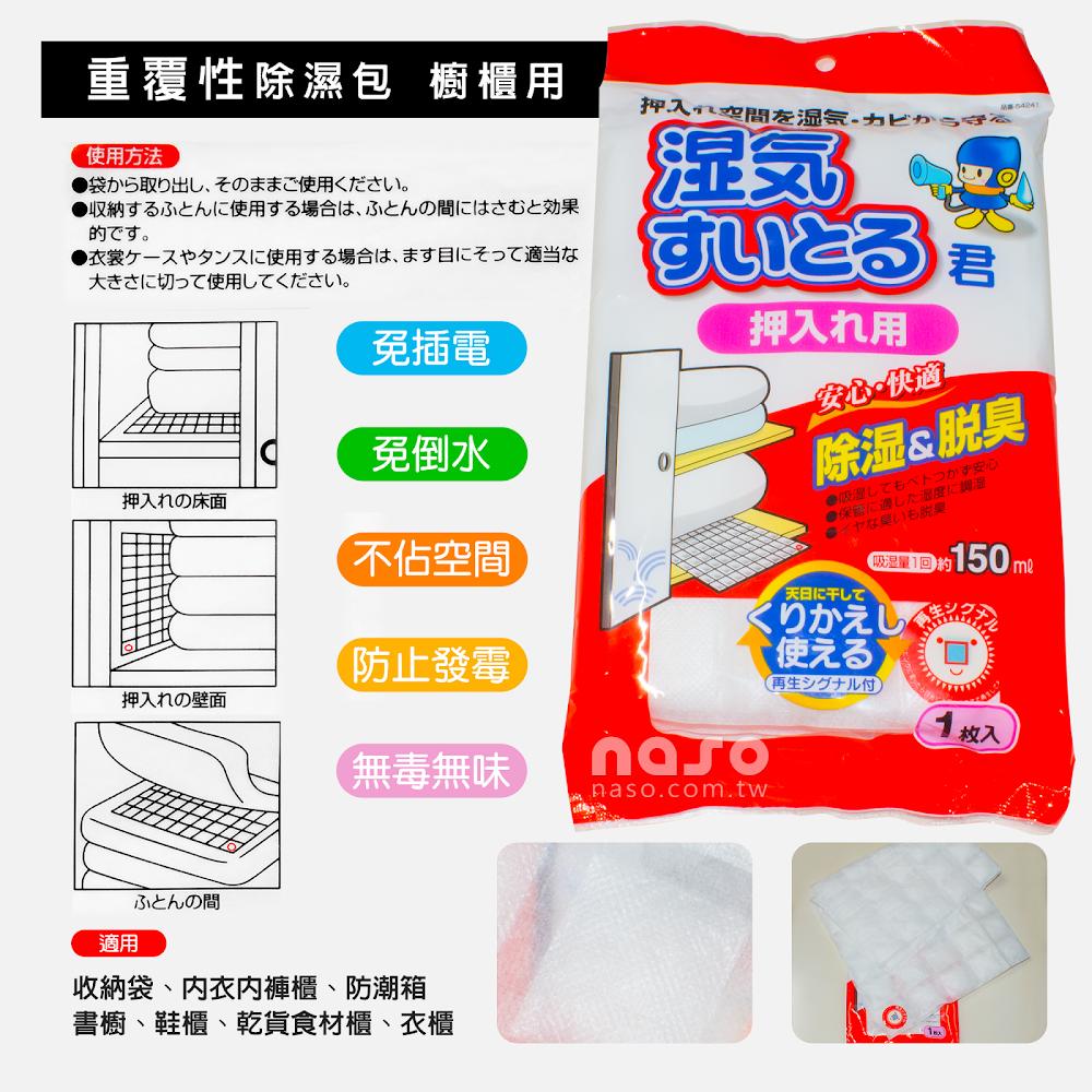 日本原裝進口TOWA重覆性除濕包 (櫥櫃用) 150CC 50*57cm 一入