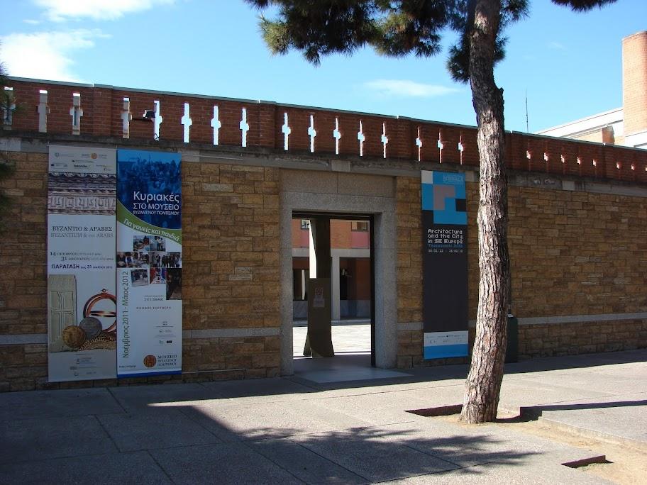 Салоники. Музей Византии