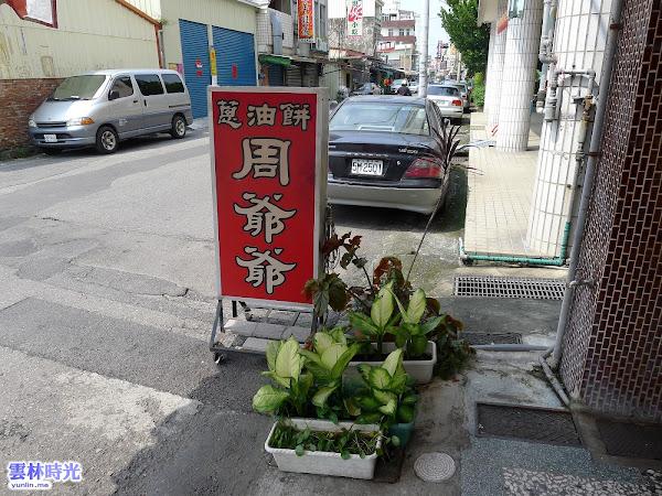 斗六-準時下午兩點開賣 周爺爺蔥油餅 要趁熱吃