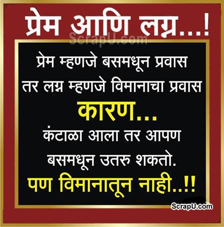 whatsapp marathi profile photo love quotes