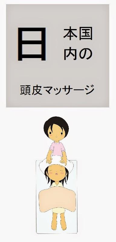 日本国内の頭皮マッサージ店情報・記事概要の画像