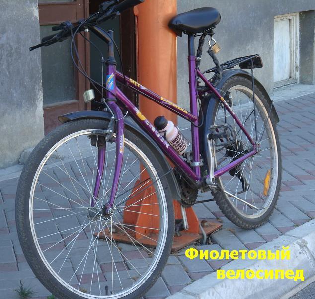 фиолетовый велосипед
