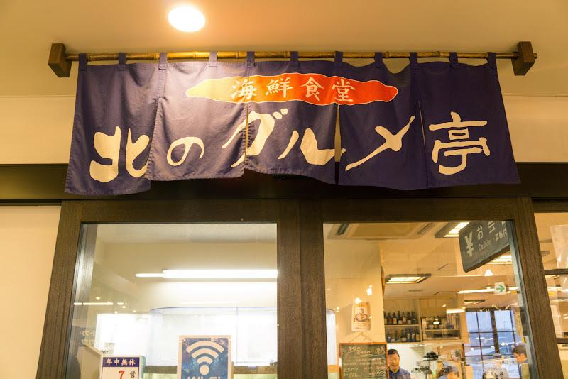 札幌 北のグルメ亭 写真1