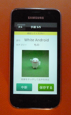Voice4u for Android v1.4.4 日本語