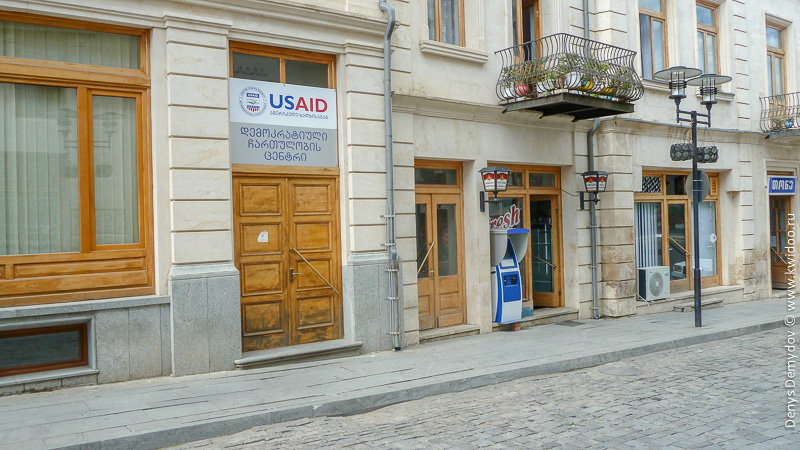 USAID в Грузии, Кутаиси