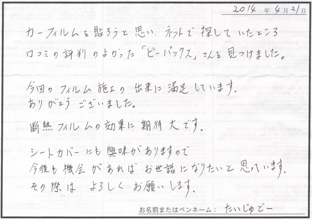 ビーパックスへのクチコミ/お客様の声:たいじゅどー 様(京都市伏見区)/VW ザ・ビートル