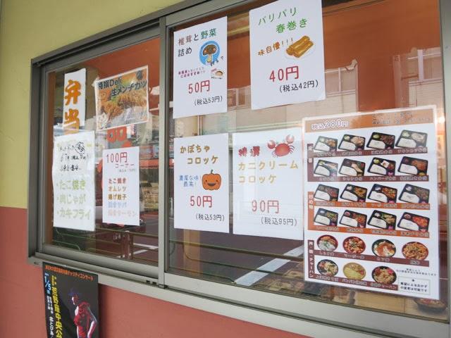 お惣菜価格も安い