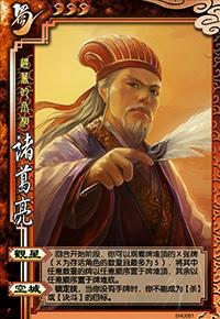 Zhuge Liang 6