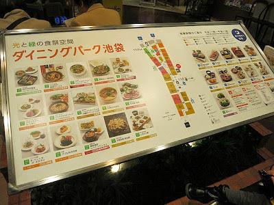 8Fのレストランフロアの飲食店ガイド