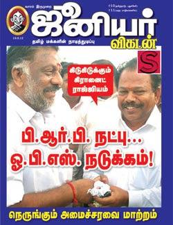 தமிழ் வார/மாத இதழ்கள்: புதியவை - Page 36 JV19082012