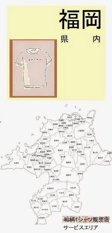 福岡県内の和柄Tシャツ販売店情報・記事概要の画像