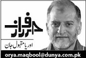 Orya Maqbool Jan Column - 15th March 2014