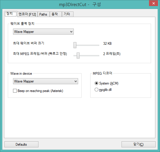 mp3directcut 설정 화면