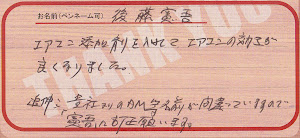 ビーパックスへのクチコミ/お客様の声:後藤憲吾 様(京都市中京区)/マツダ RX-8