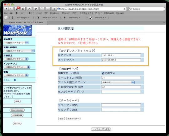 MacのIPアドレスを固定にする方法