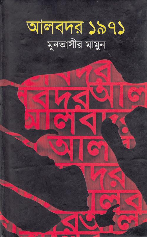 Albadar 1971 - Muntassir Mamoon