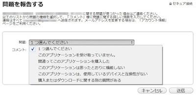 iTunes 問題を報告する