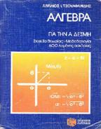 Άλγεβρα Α Δέσμης