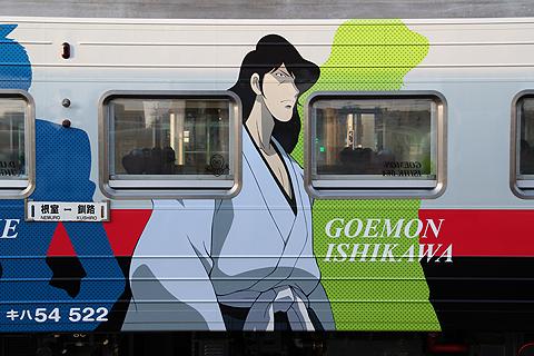 JR北海道 花咲線 キハ54 522 ルパン三世ラッピングトレイン 山側デザイン(五右ェ門)