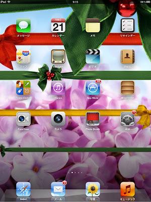 Pimp Your Screen iPad3 横位置で作成後、縦位置にすると棚の位置がずれてしまう