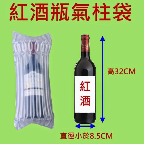 紅酒氣柱袋