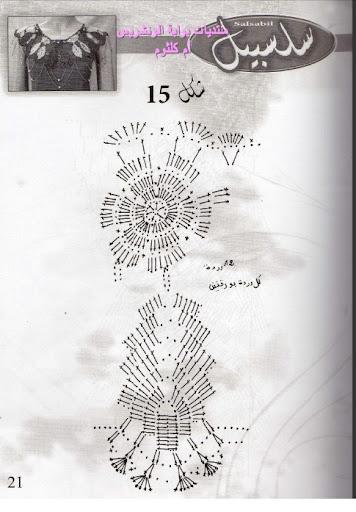 صدور كروشي من مجلة سلسبيل Salsabil16