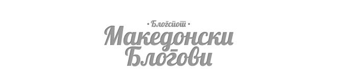 Македонски блогови