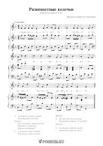 """Песня-танец для малышей """"Разноцветные колечки"""" Е.А. Гомоновой"""