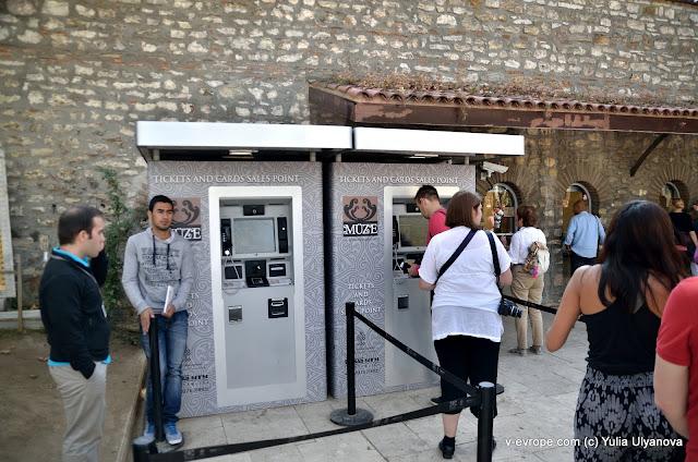 Автомат для покупки билетов в Топкапы