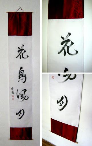 japán kalligráfia - kakejiku