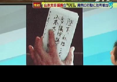 民主くん「あのー、こっちじゃないんですが」天皇陛下に手紙渡した山本太郎氏のせいで民主党に右翼街宣車来て民主くんが困惑ワラタww