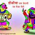 होळी आणि धुलीवंदनाच्या हार्दिक शुभेच्छा…! Happy Holi & Dhulivandan Greetings, Scraps, Pics, Wishes to you :)