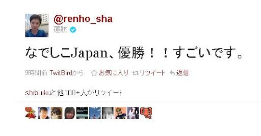 蓮舫「なでしこJapan、優勝!!すごいです。」