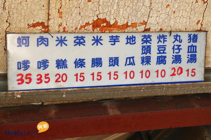台中南屯小吃,南屯廟口炸粿-5