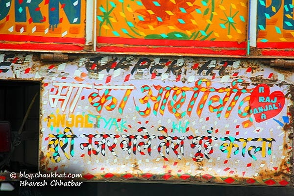 Truck slogans in India - Mother's blessings - Pierced heart of Raj and Anjali