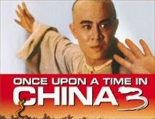 مشاهدة فيلم Once Upon a Time in China 3