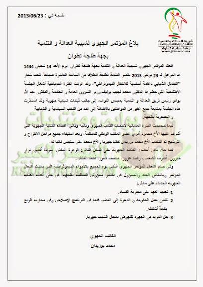 بلاغ : شبيبة البيجيدي بالشمال تؤكد على النهوض بالشباب جهويا و تتعهد بمحاربة الفساد