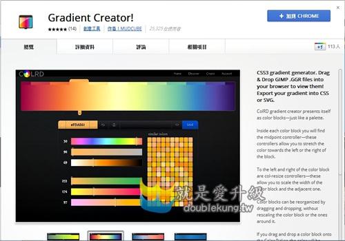 網頁設計教學系列-用gradient creator創造出CSS3漸層色碼!
