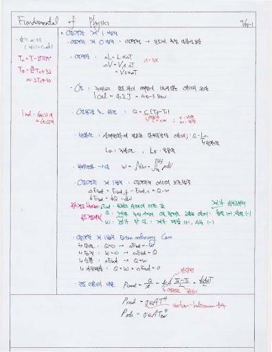Hogeonys_Notetaking_Fundamental_of_Physics_%2525ED%25258E%252598%2525EC%25259D%2525B4%2525EC%2525A7%252580_22.jpg