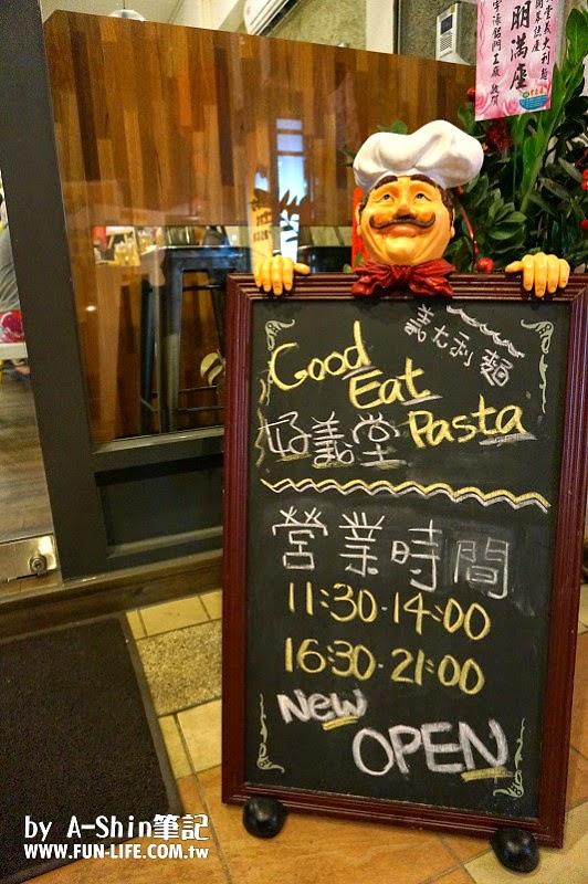 好義堂Good Eat Pasta 03