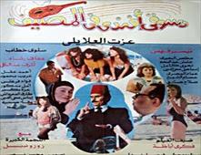 فيلم دسوقي افندي فى المصيف