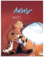 Soya Huwa Bhaloo by Muazam Javed Bukhari